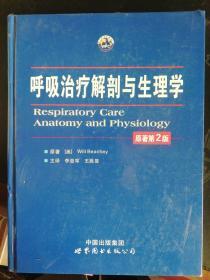 呼吸治疗解剖与生理学