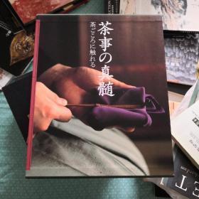 茶事的真髓 精装一函一册全日本原版茶道书 大十六开