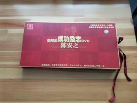 国际级成功励志陈安之DvD(1盒4碟)