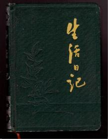 老空白精装日记本《生活日记》压花封面