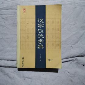 汉字源流字典 卷一    影印本