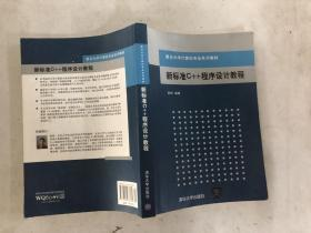 重点大学计算机专业系列教材:新标准C++程序设计教程