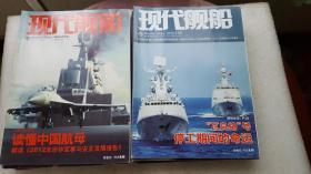 现代舰船 2012年(A B-12期)24本合售