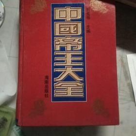 中国帝王大全
