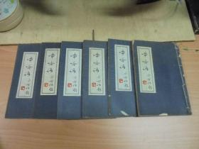 《呻吟语》线装1-6册