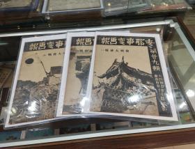 1938年《支那事变画报》徐州大会战 3册全