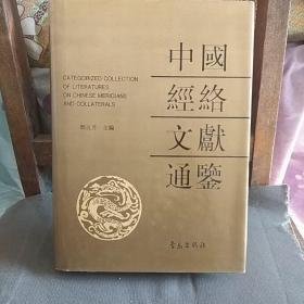 中国经络文献通鉴  精装本1993一版一印
