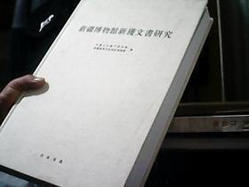 新疆博物馆新获文书研究