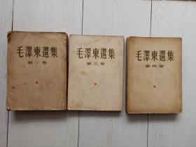 《毛泽东选集》第二至四卷,第二卷、第三卷、第四卷少第一卷三本合售,大32开繁体竖排版 ,均为一版一印