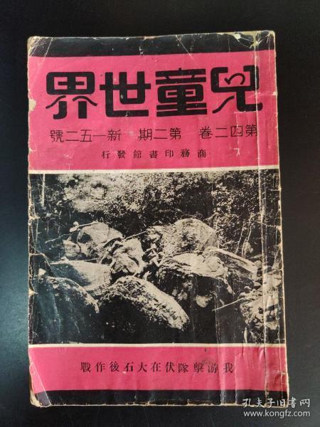 """民国期刊《儿童世界》第42卷第2期,新52期,封面""""我游击队伏在大石后作战,1939年初版,大量抗战内容"""