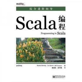 Scala编程