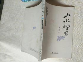 邹城地方作品《山水禅思》作者签名赠送本,作者、出版社、年代、品相、详情见图,铁橱西5--4!