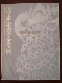 国宝法隆寺金堂展 日本法隆寺金堂壁画和佛像