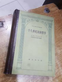 十八世纪法国哲学(精装)1963年第1版第1印