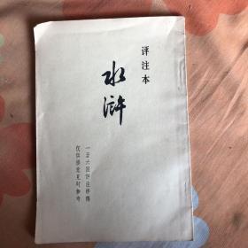 水浒 评注本  (货号R1)