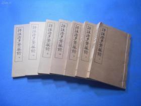 民国28年一版《评注诸子菁华录》品优7册一套全