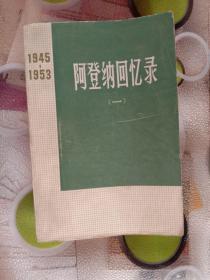 阿登纳回忆录,(一).1945一1953