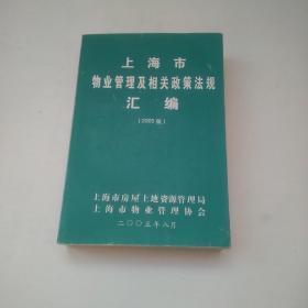 上海市物业管理及相关政策法规汇编