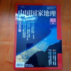 中国国家地理 长江专辑 2019.10 总第708期