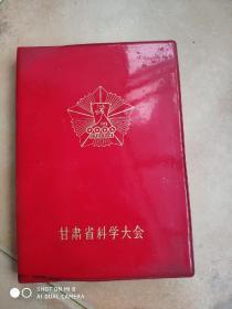 甘肃省科学大会纪念册代出席证一张没用过