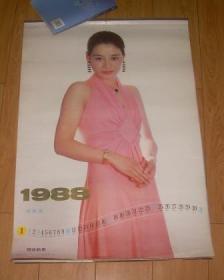 挂历 1988年银苑新星(12张全)
