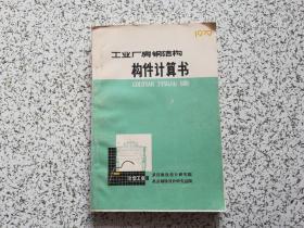 工业厂房钢结构构件计算书