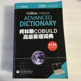 柯林斯COBUILD高级英语词典(附光碟)