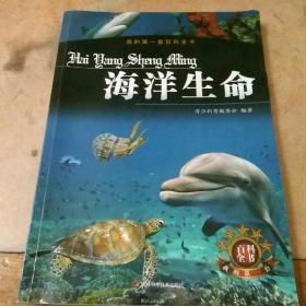 海洋生命我的第一套百科全书