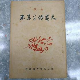 侣伦小说《不再来的春天》