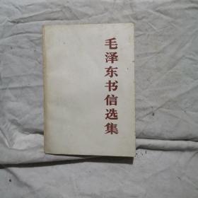 《毛泽东书信选集》
