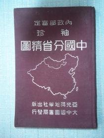 内政部审定 袖珍)中国分省精图民国版 64开)****A6