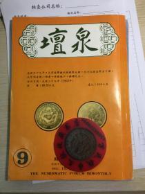钱币杂志  泉坛  第9期