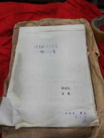 手稿原稿(将星陨千古奇怨-韩信)