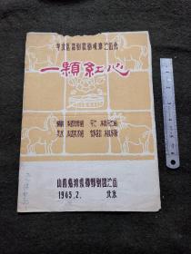 节目单 华北区话剧歌剧观摩演出会-一颗红心(山西临猗县眉户剧团)李英杰.扬翠花(等)1965年
