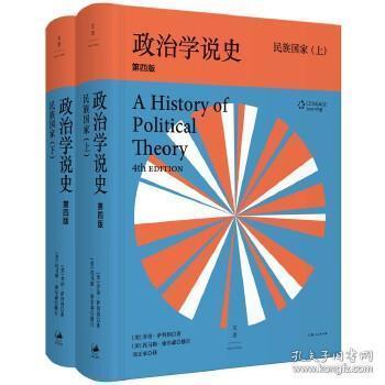 政治学说史(下卷)