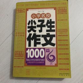 作文书:小学名校尖子生作文1000篇