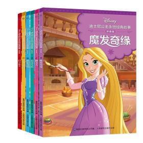 迪士尼公主永恒经典故事(拼音版)全套6册拼音版儿童经典通话故