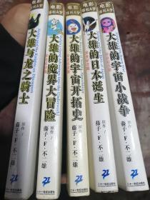 哆啦A梦电影彩图版5本合售