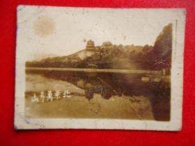 北京万寿山(五十年代老照片)