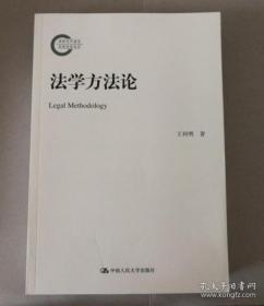 正版图书现货 法学方法论
