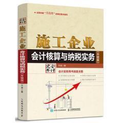正版 施工企业会计核算与纳税实务 人民邮电出版社 平准经济管理