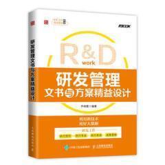 正版 研发管理文书与方案精益设计 人民邮电出版社 齐艳霞经济管