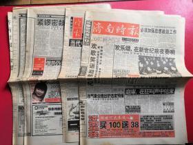 济南时报1999年12月31日