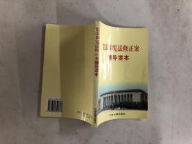 宪法和宪法修正案辅导读本