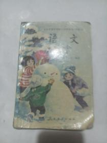 义务教育五年制小学教科书(实验本)语文 第九册
