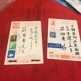 平成四年(1992年)日本发至兰州明信片2张