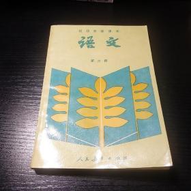 初级中学课本 语文 第六册
