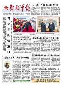 超震撼的军报:公开发行的报纸,报---纪念报:解放军报2019年12月19日,