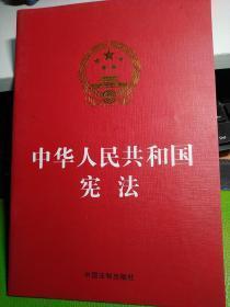 中华人民共和国宪法(烫金版)
