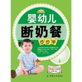 JH母婴悦读汇:婴幼儿断奶餐步步学